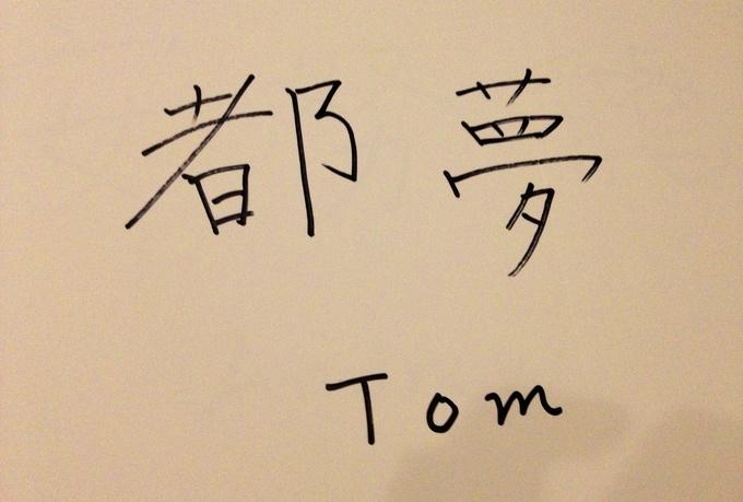 Write your name in japanese kanji