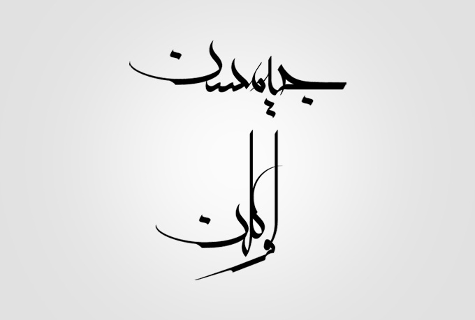 Will write your name in arabic calligraphy for images