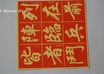 give you Feng Shui Lucky Wish Paper  Come to Pass your Big Aspire/Wish in 2013 YEAR