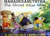 write a funny folk tale of Mahadenamuththa the grate wise man