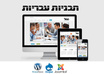 Hebrew wp templates