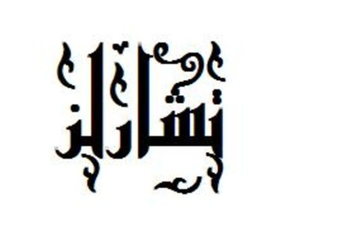 write your name in arabic If you are looking for the correct way to write your name in arabic for a tattoo or you need to be sure that it is absolutely accurate, then you should consider .