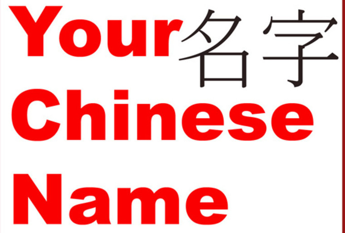 translate your name in chinese and send you the meaning text file